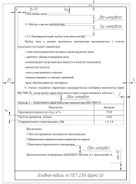 Пример оформления задания на дипломную работу проект  Рисунок В 1