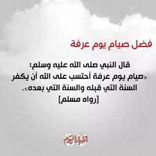Ex. - 🕋 فضل صيام يوم عرفة لغير الحاج لبيك اللهم لبيك 🤲...