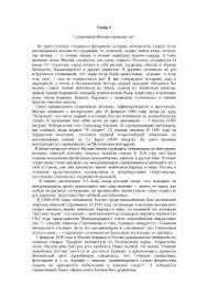 Москва спортивная реферат по москвоведению скачать бесплатно  Москва спортивная реферат по москвоведению скачать бесплатно олимпийские Олимпиада стадион спартакиада футбол чемпионат Украина матч соревнования