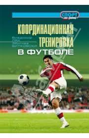 Финты из журнала тотал футбол