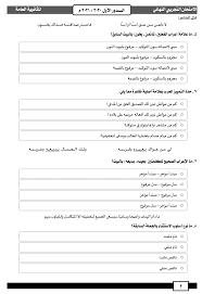 امتحانات لغة عربية بابل شيت pdf استرشادية ثالثة ثانوى 2021 مطابق للمواصفات  دفعة التابليت