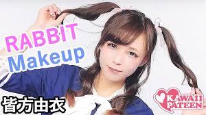 anese trend bunny makeup tutorial by kawaii fashion model yui minakata diy bunny makeup