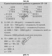 ГДЗ выпуск страница математика класс самостоятельные и  ГДЗ по математике 3 класс Петерсон Л Г самостоятельные и контрольные работы выпуск 3 1