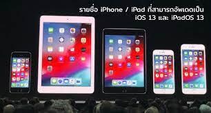 รุ่นไหนได้ไปต่อ.. Apple เปิดตัว iOS 13 และ iPadOS 13 ว่าแต่ iPhone | iPad  รุ่นไหนสามารถอัพเดทได้บ้าง มาดู