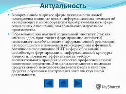 Презентация на тему Диссертация на соискание степени магистра  3 Актуальность