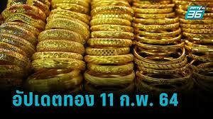 ราคาทองวันนี้ – 11 ก.พ. 64 เปิดตลาด ไม่ปรับเปลี่ยนราคา : PPTVHD36