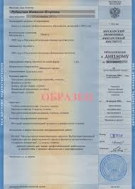 Образец приложения к диплому европейского образца Услуга Москва Образец приложения к диплому европейского образца