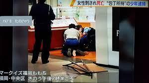 福岡 15 歳 殺人