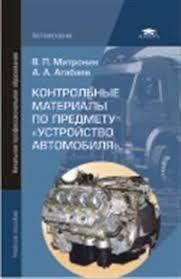 Книга Контрольные материалы по предмету устройство автомобиля  Контрольные материалы по предмету Устройство автомобиля