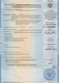 Летопись МИФИ Диплом Приложение к диплому