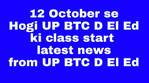 12 October Se Hogi Up Btc D El Ed Ki Class Start Youtube