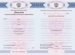 Купить диплом колледжа техникума училища в Москве на dlploms  Диплом техникума колледжа образца 2011 2013 года