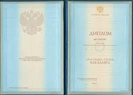 Купить диплом бакалавра в Москве у нас лучшая цена на ГОЗНАК Диплом бакалавра образца 1997 2003 года