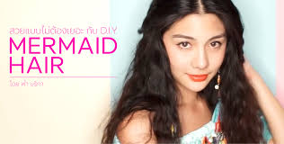 สวยแบบไมตองเยอะ กบ Diy Mermaid Hair