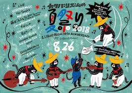 カクバリズムの夏祭り2018 Liquidroom リキッドルーム