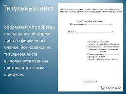 Презентация на тему РОССИЙСКИЙ ГОСУДАРСТВЕННЫЙ СОЦИАЛЬНЫЙ  23 Титульный