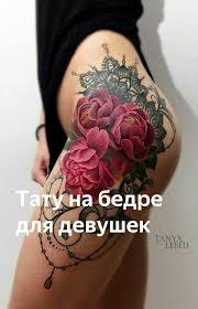 тату на бедре для девушек Tattoo яндекс дзен