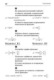 Самостоятельные и контрольные работы по алгебре класс Ершова  Самостоятельные и контрольные работы по алгебре 10 11 класс Ершова Голобородько читать онлайн