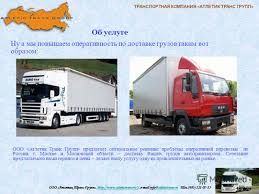 Исследование рынка транспортных услуг курсовая В договор вносятся сведения о исследование рынка транспортных услуг курсовая сторонах сделки отправителе и перевозчике их обязанностях а также о порядке