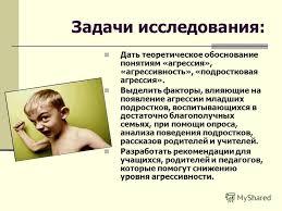 Презентация на тему Факторы влияющие на агрессивность младших  3 Задачи