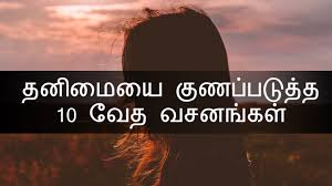 10 Bible Verses To Cure Loneliness தனம In Tamil