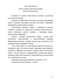Отчет по педагогической практике в вузе аспиранта Образец дневника по учебной практике юриста Как