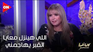 الفنانة صابرين تكشف سبب خلعها الحجاب - RT Arabic