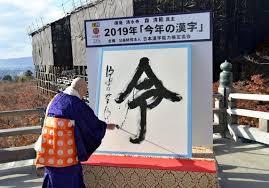 「今年を表現する漢字 2018」の画像検索結果
