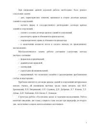 Договор аренды нежилого помещения Заключение договора права и  Курсовая Договор аренды нежилого помещения Заключение договора права и обязанности сторон 4