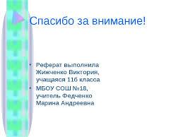 Образы Великой Отечественной войны в произведениях художника  слайда 15 Спасибо за внимание Реферат выполнила Жижченко Виктория учащаяся 11б класса