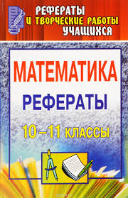 Математика классы Рефераты Купить школьный учебник в  Математика 10 11 классы Рефераты Купить школьный учебник в книжном интернет магазине ru 978 5 7057 1758 3