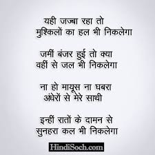 Life Motivational Quotes In Hindi जिन्दगी बदल जाएगी Stunning Latest Quotes In Hindi