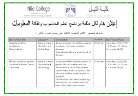 Create A Programme For An Event Mhis Programme News Events Nile College