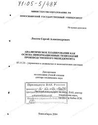 Диссертация на тему Аналитическое планирование как основа  Аналитическое планирование как основа информационных технологий производственного менеджмента тема диссертации и автореферата по ВАК 05 13 10