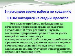 Презентация на тему Работу выполнила Закожурникова Олеся Ученица  7 В настоящее