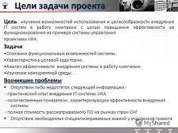 Презентация на тему Система управления проектами и задачами jira  2 Цели