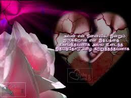 tamil love failure images for facebook status