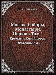 Москва <b>Соборы</b>, Монастыри, <b>Церкви</b>. Том 1: Кремль и Китай ...
