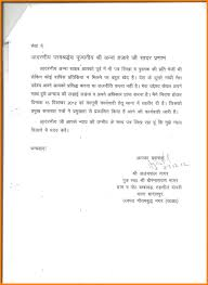 Awesome Collection Of Formal Letter Writing In Marathi Language For