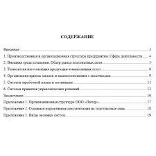 Заключение отчета по практике в магазине одежды ru polaroid очки смоленск