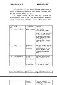 tamil nadu cabinet list 34 ministers