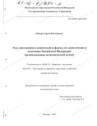 Диссертация на тему Роль иностранных инвестиций и формы их  Диссертация и автореферат на тему Роль иностранных инвестиций и формы их привлечения в экономику Российской