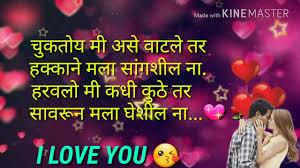 romantic love status marathi kavita whatsapp status
