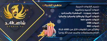 متجر شاهد4K