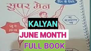 Superman Kalyan June Month Full Book 2019 Special Chart