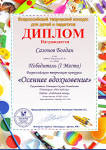 Всероссийском творческом конкурсе осеннее вдохновение