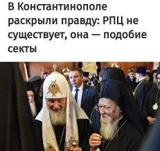 Москва будет прилагать бешеные усилия, чтобы помешать переходу священников в Единую церковь, - Епифаний - Цензор.НЕТ 670