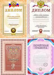Шаблоны спортивных грамот и дипломов Портал о дизайне pixelbrush Шаблоны грамот и дипломов templates of gratitudes and diplomas