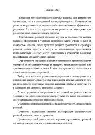Контрольная работа по Психологии управления Вариант  Контрольная работа по Психологии управления Вариант 24 19 10 12