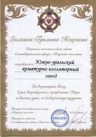 Награды и сертификаты Золотая Грамота Мецената Программа Меценаты столетия 2004 г